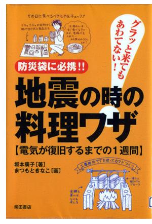 図書01_地震の時の料理ワザ.jpg