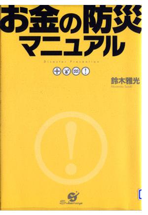 図書02_お金の防災マニュアル.jpg