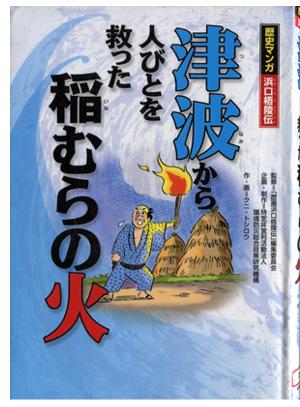 図書03_稲むらの火.jpg