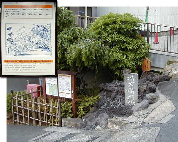清左衛門の湯.jpg