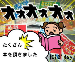 英語関係の本