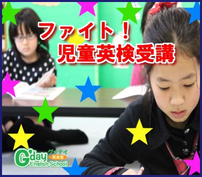 児童英検受講