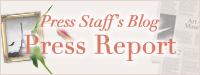 プレススタッフのブログ