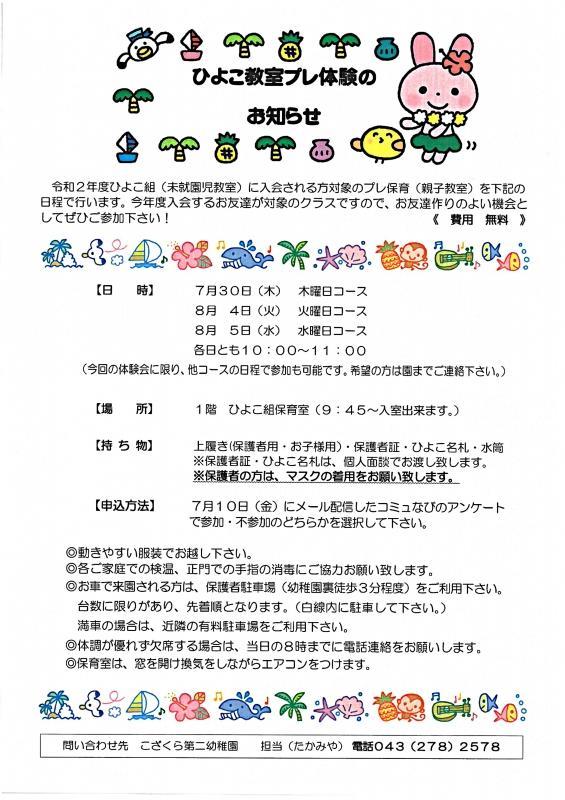 ひよこブログ1.jpg
