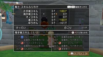 両手剣スキル DQ10