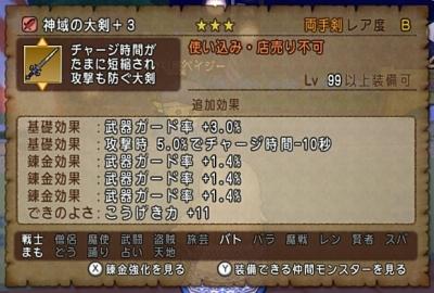 神域の大剣+3 DQ10