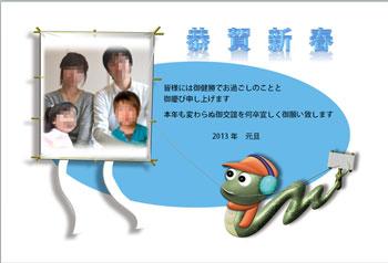家族写真年賀状サンプル