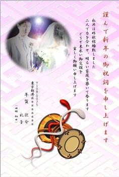 結婚報告年賀状サンプル