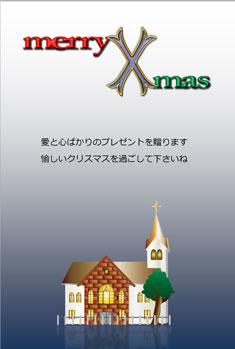 クリスマスカード完成サンプル