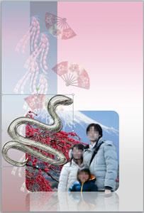 蛇イラスト挿入