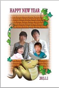 家族写真挿入