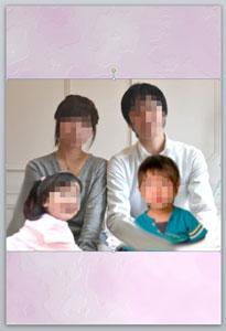 家族写真を挿入