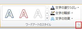 Wordの効果ダイアログボックス表示