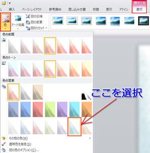 Wordで色の修正画面