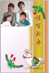 年賀状無料素材と写真の挿入