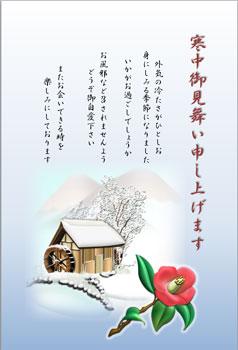 雪と椿のイラストの寒中見舞い・完成版