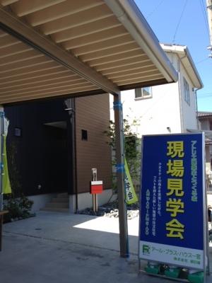 R+house 一宮 見学会1