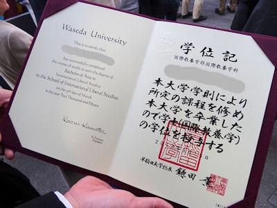 早稲田国際教養学部 卒業式 08