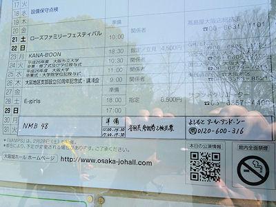 大阪城ホール 03