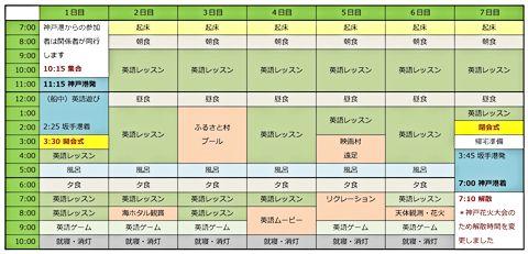 あずき王国 日程表 2015年 改訂縮小版