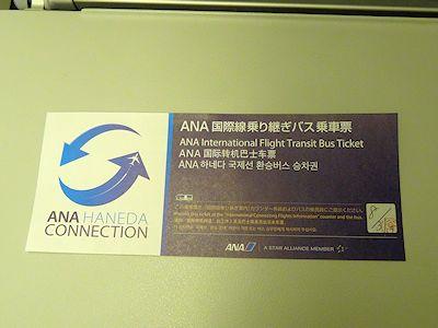 羽田空港 01