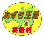 あずき王国 ロゴ写真