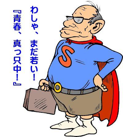わしゃ、まだ若い! スーパーマン