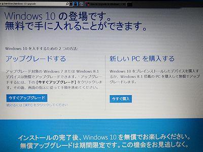 windows 10 アップグレード 01