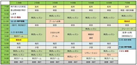 あずき王国 日程表 2016年