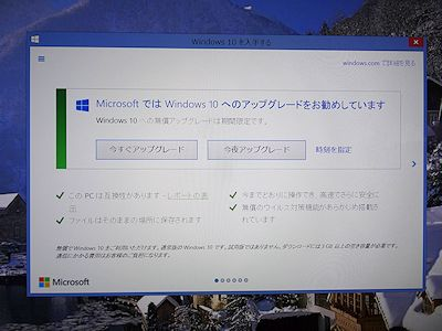 Windows 10 不具合 03