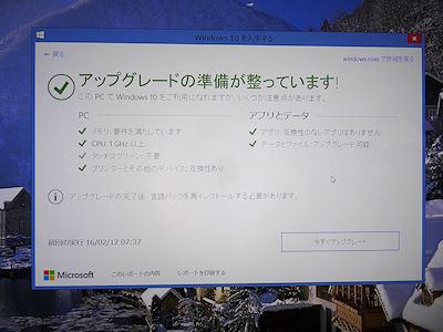 Windows 10 不具合 04