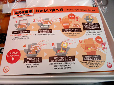 JAL 食事 05