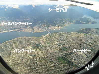 空から見たバンクーバー 03