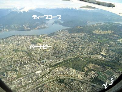 空から見たバンクーバー 04