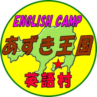 あずき王国 英語村 ロゴ