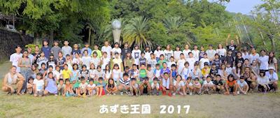 あずき王国 2017年 参加者 団体写真