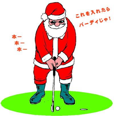 サンタのゴルフ パッティング