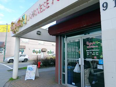フジヤ 日本食料品店 01