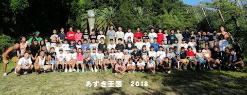 あずき王国 参加者全体写真 2018