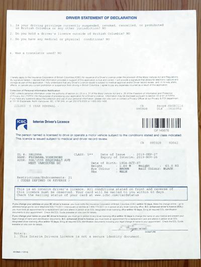 仮の運転許可証