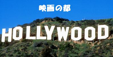 映画産業が盛んなハリウッド