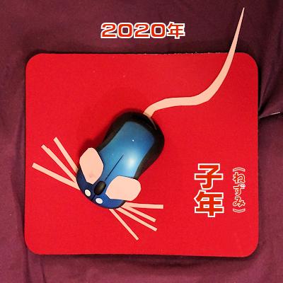 マウス(ねずみ年)