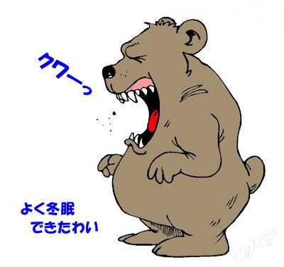 冬眠から覚めたクマ