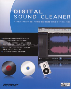 DigitalSoundCleaner