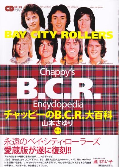 BCREncyclopedia