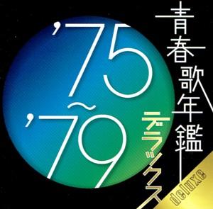 青春歌年鑑75-79