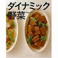ダイナミック野菜