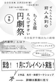円劇祭プレチラシ