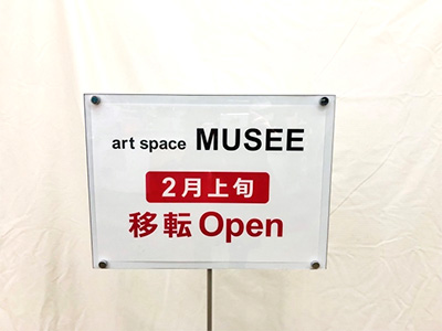 art space MUSEE