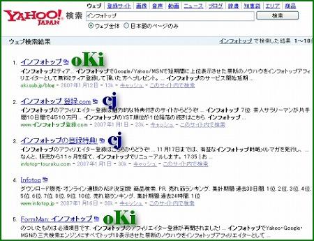 Yahooインフォトップ検索